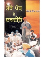 Mere Panth de Dardio - Book  By  S.J.S. Pal