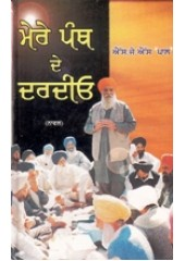 Mere Panth de Dardio - Book  By  S.J.S. Pal