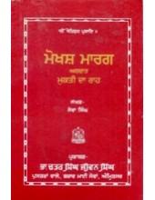 Moksh Marg - Book By Sewa Singh