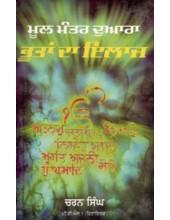 Mool Mantar Duara Bhootan Da Ilaj - Book By Charan Singh