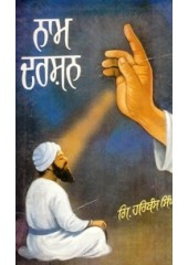 Naam Darshan - Book By Giani Harbans Singh Ji