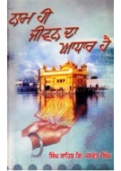 Naam Hi Jeevan Da Adhar Hai - Book By Giani Jaswant Singh