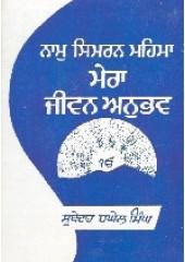 Naam Simran Maihma Mera Jeevan Anubhav - Book By Subedar Baghel Singh