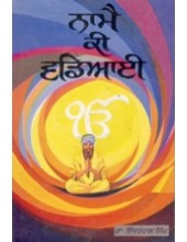 Naamai Ki Vadiai - Book By Inderpal Singh