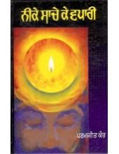 Neeke Sache Ka Vapari - Book By Paramjit Kaur