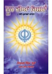 Noor Dian Rishman - Navei Pracharkan Vaste - Book By Nirmal Singh Noor