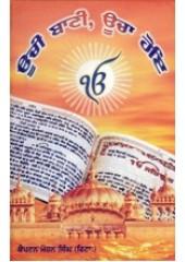 Oochi Baani Oocha Hoe - Book By Captain Mohan Singh