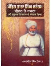 Pandit Tara Singh Narotam - Book By Dr. Paramjit Singh