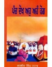 Panj Dokh Ar Aham Rog - Book By Sarjit Singh Sudhar