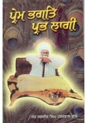 Prem Bhagat Prabh Lagi - Book By Jagjit Singh Harkhowal