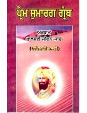 Prem Sumarag Granth - Book By Randhir Singh