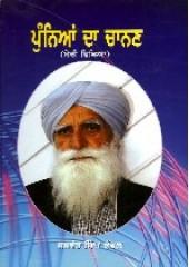 Punia Da Chanan - Book By Jaswant Singh Kanwal