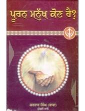 Puran Manukh Kaun Hai ? - Book By Baba Kartar Singh