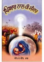 Pyaar Naal Hi Sansar - Book By S.J.S. Pal