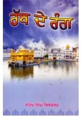 Rab De Rang - Book By Santokh Singh Bibeksar