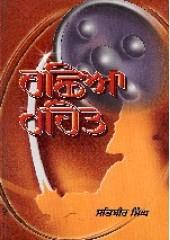Rachhia Raihait - Book By Satbir Singh