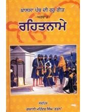 Raihaitname - Book By Gi. Mahinder Singh Ratan