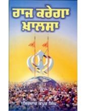 Raj Karega Khalsa - By Sirdar Kapoor Singh