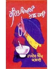 Rehat Piari Mujh Ko - Book By Hardev Singh Kalsi
