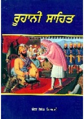 Roohani Sahit - Book By Jang Singh Giani