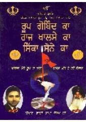 Roop Gobind Ka Raj Khalse Ka Sikka Sone Ka - Book By Bhai Rama Singh Ji