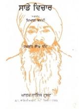 Saadhe Vichar - Book By Raghbir Singh Bir