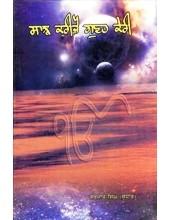 Saajh Kariyo Guneh Keri - Book By Surjit Singh