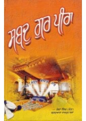 Sabad Gur Pira - Book By Sant Sewa Singh