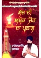 Sach Di Akhand Jot Da Prakash  - Book By Bhagat S. Dhunne Yogi