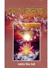 Sada Vigas - Book By Jaswant Singh Neki
