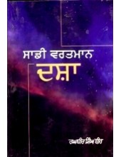 Sadi Vartman Dasha  - Book By Raghbir Singh Bir
