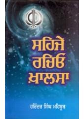 Saihje Rachio Khalsa - Book By Harinder Singh Mehboob