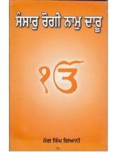 Sansaar Rogi Naam Daru - Book By Jung Singh Giani