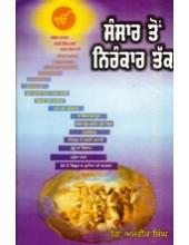 Sansar To Nirankar Tak - Book By Giani Amrik Singh