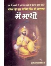 Sau Sakhi - Book By Bhai Gurbaksh Singh Ji