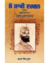 Sau Sakhi Darshan Arthat Karninama Mangal Prakash Samet  - Book By Fuman Singh Soora