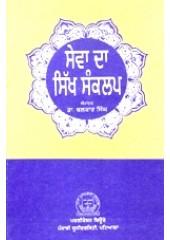 Sewa Da Sikh Sankalp - Book By Dr. Balkar Singh