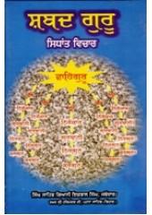 Shabad Guru - Sidhant Vichar - Book By Giani Iqbal Singh