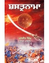 Shastranama - Book By Manjit Singh