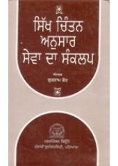 Sikh Chintan Anusar Sewa Da Sankalp - Book By Dr. Gurnam Kaur