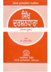 Sikh Darshandhara - Part 2 - Book By Dr. Wazir Singh