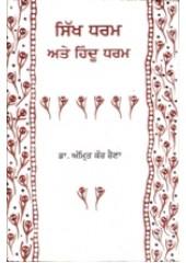 Sikh Dharam Ate Hindu Dharam - Book By Dr. Amrit Kaur Raina