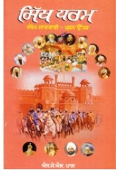 Sikh Dharam - Book By S.J.S. Pal