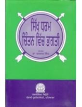 Sikh Dharam Chintan Vich Bhagti - Book By Dr. Balkar Singh
