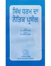 Sikh Dharam Da Naitik Prasang - Book By Avtar Singh