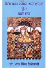 Sikh Dharam Darshan Ate Laihran Ute Panchhi Jhaat - Book By Dr. Maan S. Nirankari