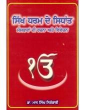 Sikh Dharam De Sidhant - Book By Dr. Maan S. Nirankari