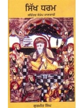 Sikh Dharam Sachittar Sankhep Jankari - Book By Gurmeet Singh