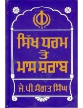 Sikh Dharam Te Maas Sharab - Book By J P Sangat Singh