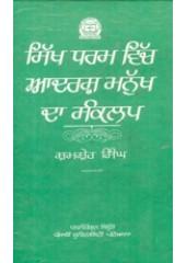 Sikh Dharam Vich Adarshak Manukh Da Sankalp - Book By Shamsher Singh